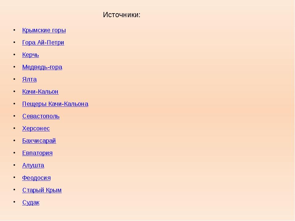 Крымские горы Гора Ай-Петри Керчь Медведь-гора Ялта Качи-Кальон Пещеры Качи-К...