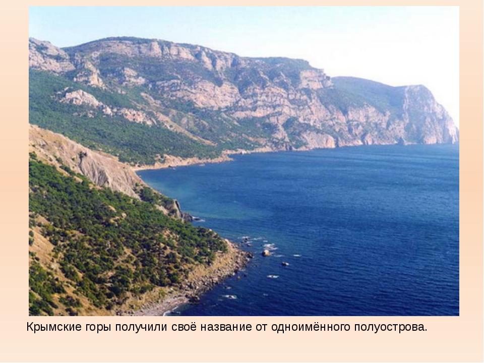 Крымские горы получили своё название от одноимённого полуострова.