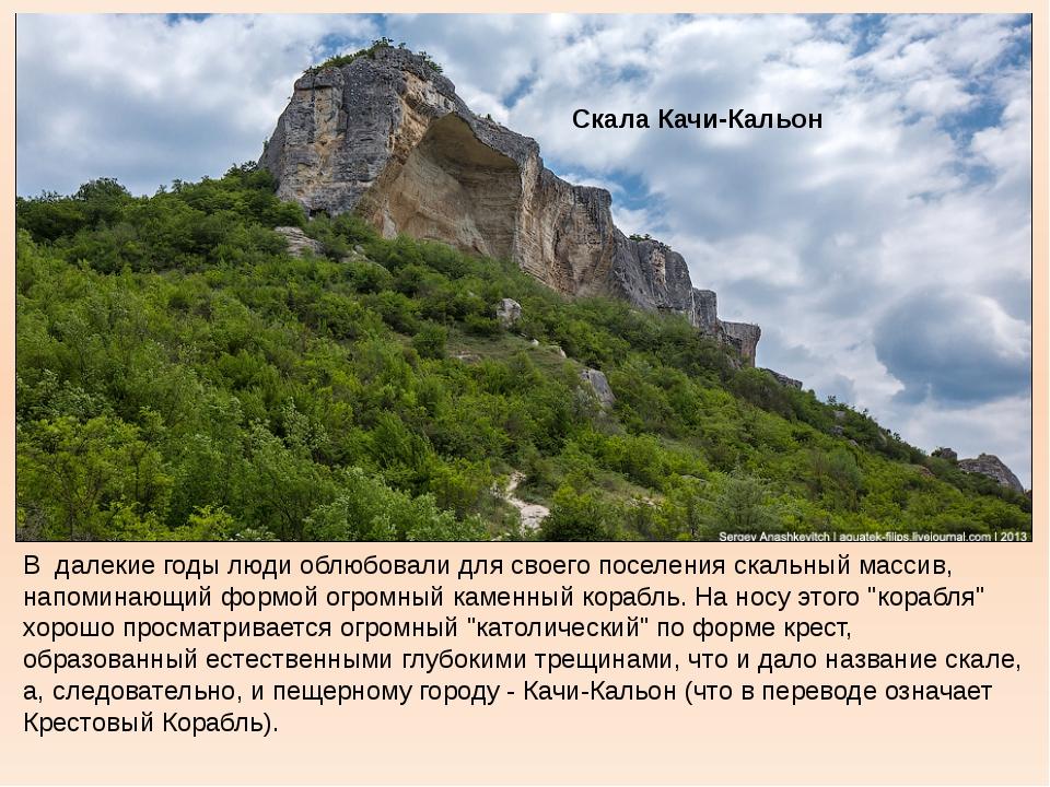 Скала Качи-Кальон В далекие годы люди облюбовали для своего поселения скальны...