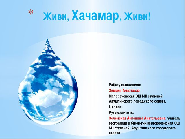 Работу выполнила: Зимина Анастасия Малореченская ОШ I-III ступеней Алуштинско...