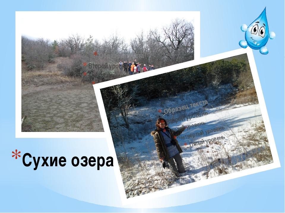 Сухие озера