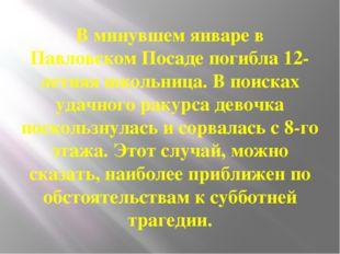 В минувшем январе в Павловском Посаде погибла 12-летняя школьница. В поисках