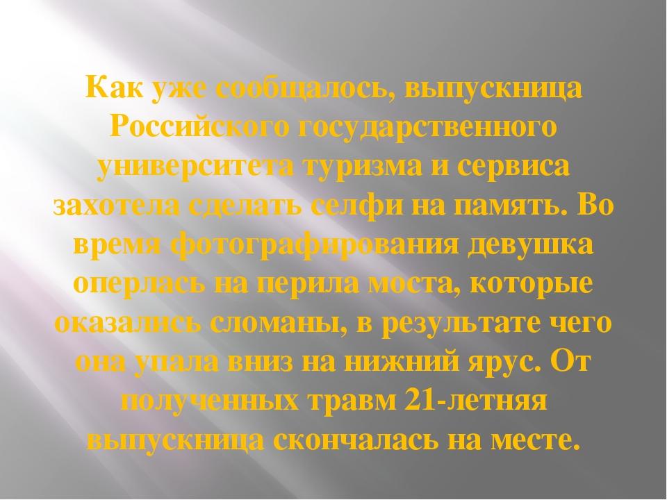Как уже сообщалось, выпускница Российского государственного университета тури...