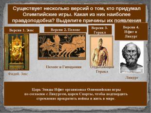 Зевс основал Олимпийские игры в честь победы над своим отцом Кроном. Пелопс,