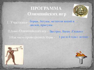 ПРОГРАММА Олимпийских игр 1. Участники- борцы, бегуны, метатели копий и диско