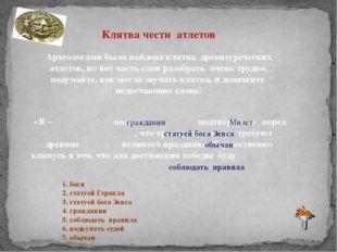Клятва чести атлетов Археологами была найдена клятва древнегреческих атлетов