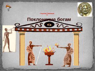 Открытие Олимпиады 1 день Поклонение богам