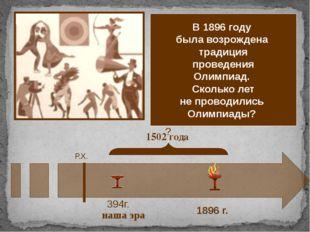 Какие факты подтверждают мысль, что Олимпийские игры были любимым общегреческ