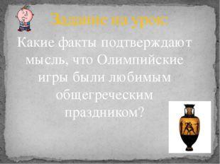 Факты подтверждающие мысль, что Олимпийские игры были любимым общегреческим п