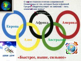 Что нового внесено в современное Олимпийское движение? Появление зимних Олим