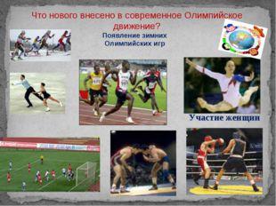 д о н а ш е й э р ы Какой вид источников нам рассказывает об Олимпийских игр