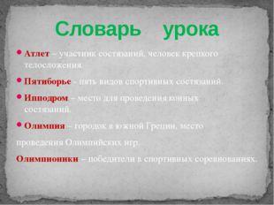 Словарь урока Атлет – участник состязаний, человек крепкого телосложения. Пят