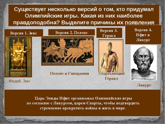 Зевс основал Олимпийские игры в честь победы над своим отцом Кроном. Пелопс,...
