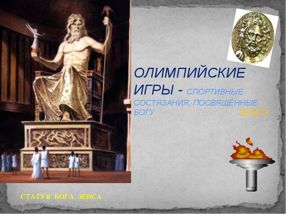 СТАТУЯ БОГА ЗЕВСА ОЛИМПИЙСКИЕ ИГРЫ - СПОРТИВНЫЕ СОСТЯЗАНИЯ, ПОСВЯЩЕННЫЕ БОГУ...