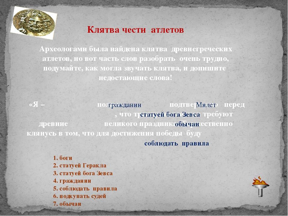 Клятва чести атлетов Археологами была найдена клятва древнегреческих атлетов...