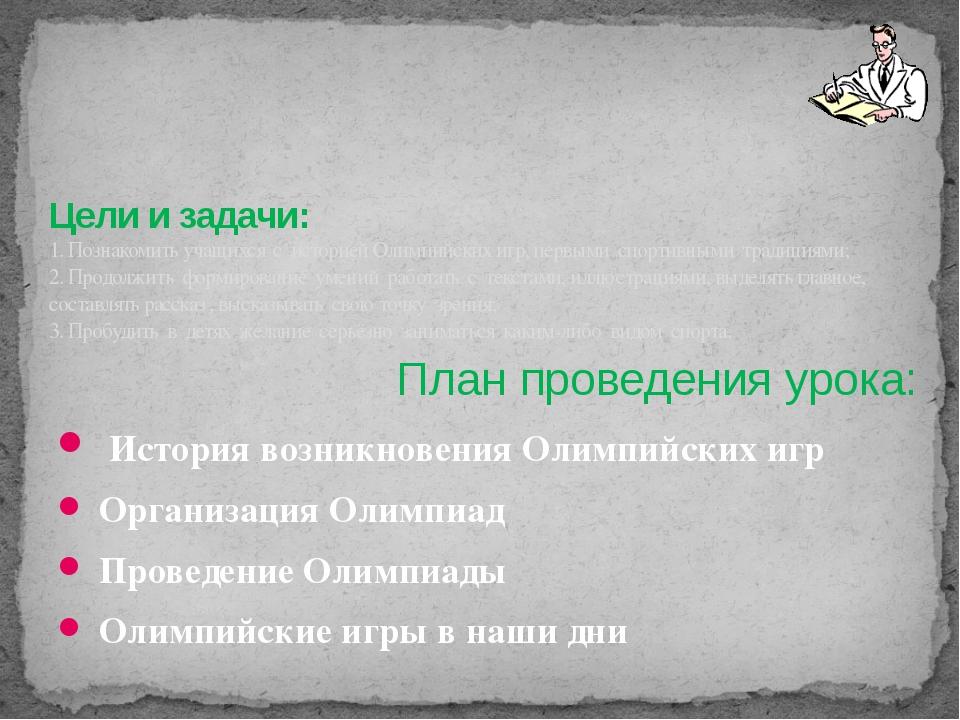 План проведения урока: История возникновения Олимпийских игр Организация Олим...