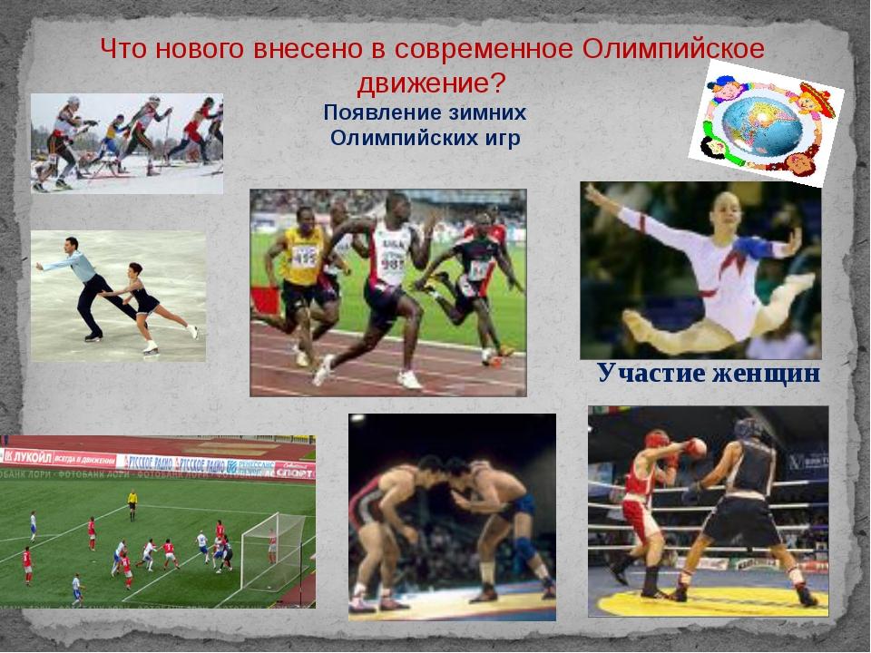 д о н а ш е й э р ы Какой вид источников нам рассказывает об Олимпийских игр...