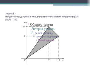 Задача В3 Найдите площадь треугольника, вершины которого имеют координаты (0;