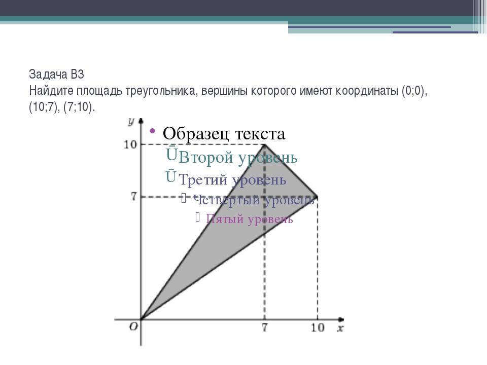 Задача В3 Найдите площадь треугольника, вершины которого имеют координаты (0;...