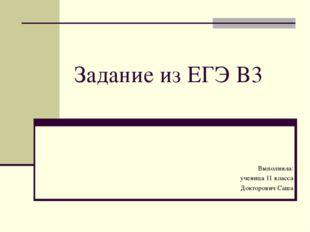 Задание из ЕГЭ В3 Выполнила: ученица 11 класса Докторович Саша
