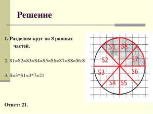 Решение 1. Разделим круг на 8 равных частей. 2. S1=S2=S3=S4=S5=S6=S7=S8=56:8=