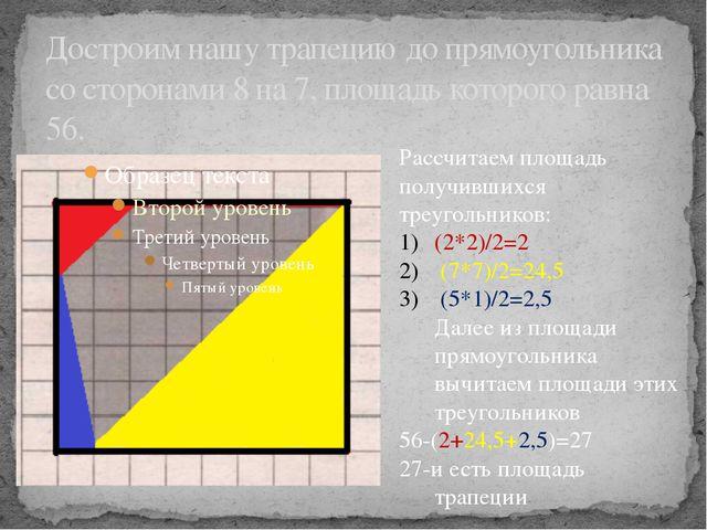 Достроим нашу трапецию до прямоугольника со сторонами 8 на 7, площадь которог...