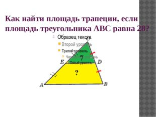 Как найти площадь трапеции, если площадь треугольника АВС равна 28?