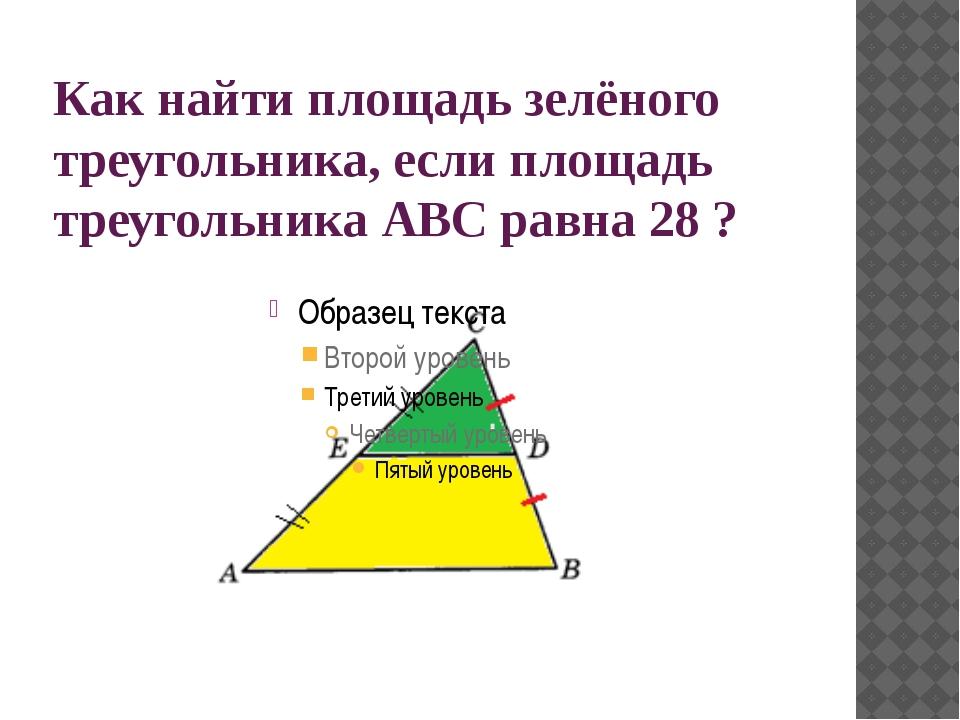 Как найти площадь зелёного треугольника, если площадь треугольника АВС равна...