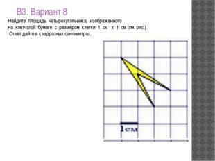 В3. Вариант 8 Найдите площадь четырехугольника, изображенного на клетчат