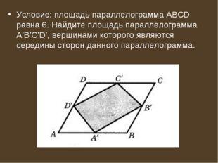 Условие: площадь параллелограмма ABCD равна 6. Найдите площадь параллелограмм
