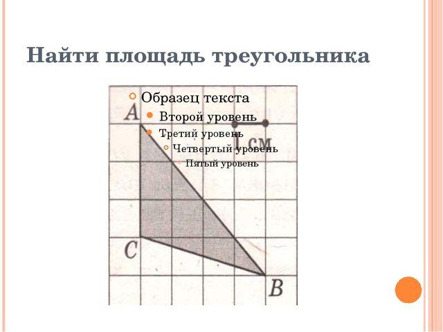 Найти площадь треугольника