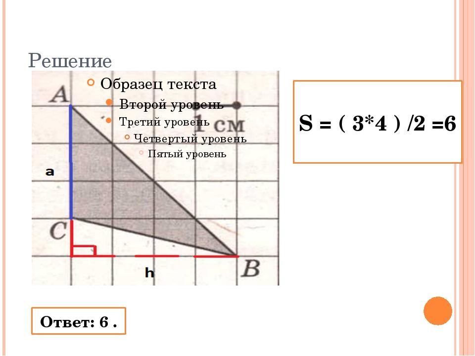 Решение S = ( 3*4 ) /2 =6 Ответ: 6 .