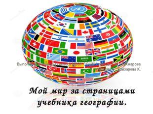 Мой мир за страницами учебника географии. Выполнили ученицы 11 класса МБОУ СО