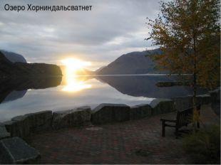 Озеро Мьёса