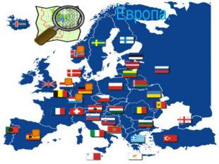 Европа.