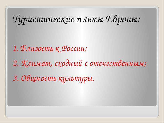 Туристические плюсы Европы: 1. Близость к России; 2. Климат, сходный с отече...