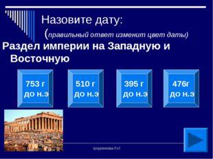 Шкуренкова Л.И Назовите дату: (правильный ответ изменит цвет даты) Раздел имп