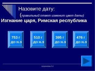 Шкуренкова Л.И Назовите дату: (правильный ответ изменит цвет даты) Изгнание ц