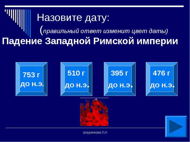 Шкуренкова Л.И Назовите дату: (правильный ответ изменит цвет даты) Падение За...
