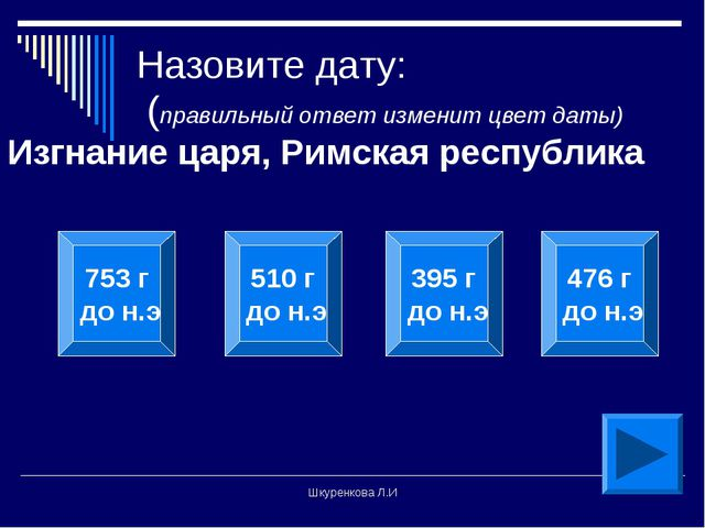Шкуренкова Л.И Назовите дату: (правильный ответ изменит цвет даты) Изгнание ц...