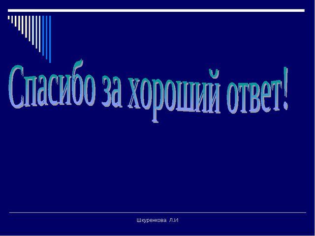 Шкуренкова Л.И Шкуренкова Л.И