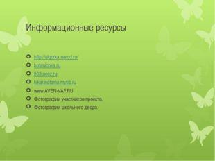 Информационные ресурсы http://algorka.narod.ru/ botanichka.ru 903.ucoz.ru hik