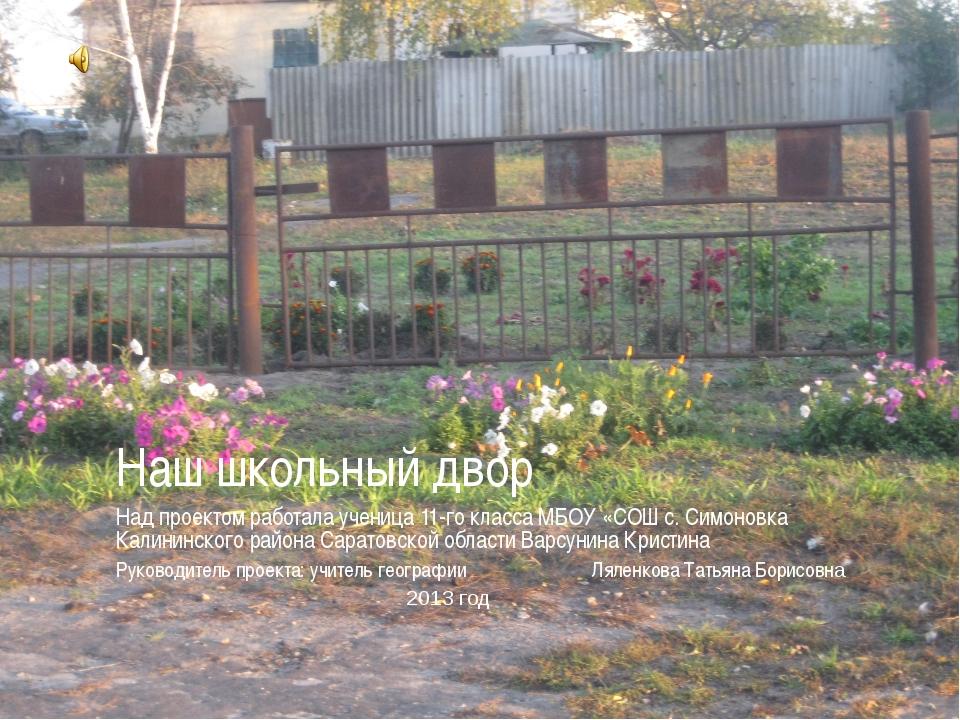 Наш школьный двор Над проектом работала ученица 11-го класса МБОУ «СОШ с. Сим...
