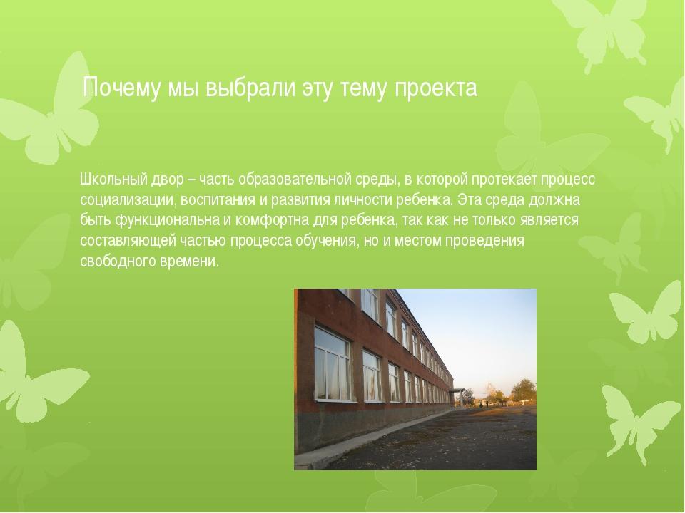Почему мы выбрали эту тему проекта Школьный двор – часть образовательной сред...