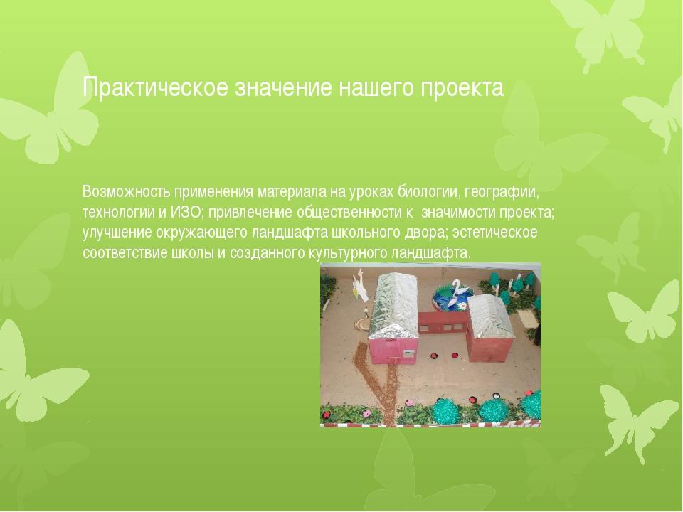 Практическое значение нашего проекта Возможность применения материала на урок...