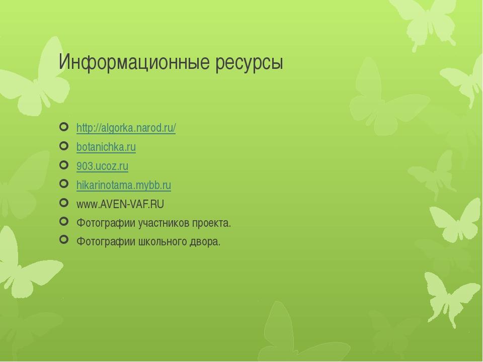 Информационные ресурсы http://algorka.narod.ru/ botanichka.ru 903.ucoz.ru hik...