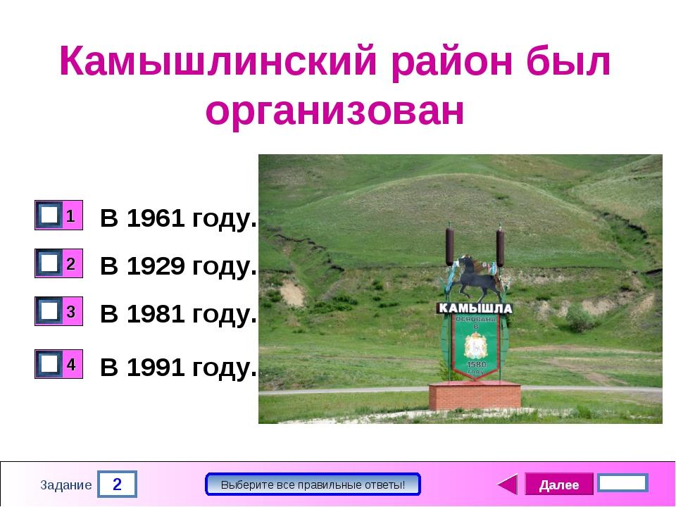 2 Задание Выберите все правильные ответы! Камышлинский район был организован...