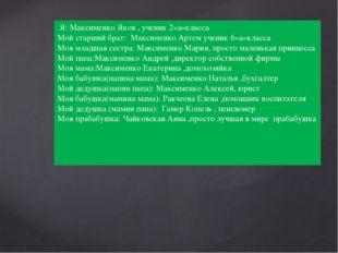 Я: Максименко Яков , ученик 2»а»класса Мой старший брат: Максименко Артем уч