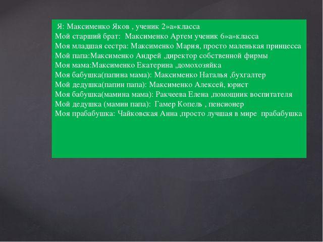 Я: Максименко Яков , ученик 2»а»класса Мой старший брат: Максименко Артем уч...