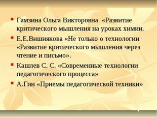 Гамзина Ольга Викторовна «Развитие критического мышления на уроках химии. Е.Е